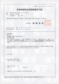 広島県産業廃棄物収集運搬業許可証
