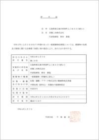 竹原市一般廃棄物収集運搬・処分業許可証