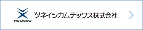 ツネイシカムテックス(株)