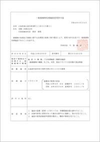 竹原市一般廃棄物処理施設設置許可証